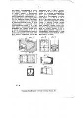 Кладка для нефтяных топок (патент 8494)