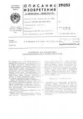 Устройство для кол\пенсации злектродинамического отброса контактов (патент 291253)