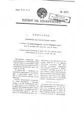 Коллектор для коллекторных машин (патент 3472)