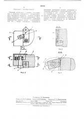 Сборный инструмент (патент 290795)