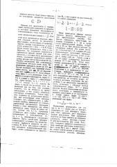 Способ и устройство для обнаружения раковин в металлических изделиях (патент 2944)
