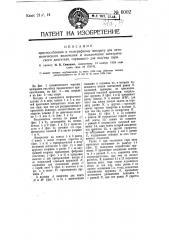 Приспособление к телеграфному аппарату для автоматического включения и выключения электрического двигателя, служащего для подъема гири (патент 6002)