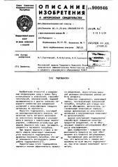 Гидроциклон (патент 900846)