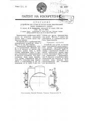 Устройство для отъема из котлов воды, накачиваемой выше нормального уровня (патент 4917)