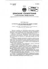 Устройство для сортировки чайных флешей к чаеуборочной машине (патент 120979)