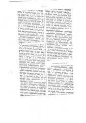 Центробежное фрикционное сцепление (патент 3881)