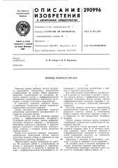 Привод рабочего органа (патент 290996)