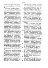 Устройство для мокрого разделения производственных и бытовых отходов (патент 899137)