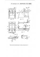 Ручной станок для печатания или покрывания бумаги красящими или клеющими и т.п. веществами (патент 6956)