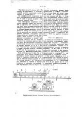 Станок для печатания со стеклянных пластинок (патент 7474)
