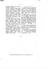 Электрическая лампа накаливания с ослаб ленной конвекцией (патент 1890)