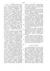Механизированный комплекс (патент 900003)