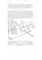 Полуавтоматическое устройство для смазки механизмов часов (патент 121378)