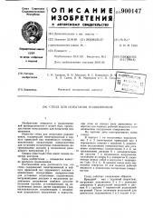 Стенд для испытания подшипников (патент 900147)