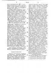 Цифровое одноканальное устройство для управления вентильным преобразователем (патент 900405)