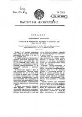 Передвижная снеготаялка (патент 7313)