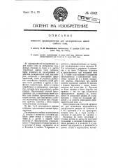 Плавкий предохранитель для электрических цепей слабого тока (патент 5842)
