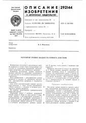 Регулятор уровня жидкости прямого действия (патент 292144)