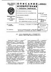 Способ определения двух-и трехвалентного железа в присутствии железа металлического (патент 899481)