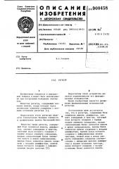 Регистр (патент 900458)