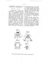 Поворотный электрический выключатель (патент 4014)