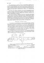 Устройство для измерения тока при контактной сварке (патент 119281)
