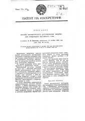 Способ автоматического регулирования напряжения генераторов постоянного тока (патент 6827)