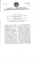 Устройство для изоляции стержней для обмоток электрических машин (патент 2649)