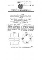 Устройство для укрепления однослойной обмотки большого поперечного сечения на сердечнике трансформатора (патент 5871)