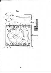 Гребенчатая передача (патент 1983)