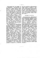 Автоматическое переключающее приспособление для паровозных инжекторов, работающих свежим и мятым паром (патент 1672)