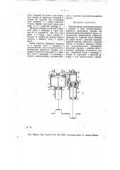 Четырехтактный двигатель внутреннего горения (патент 7839)