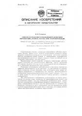 Способ устранения отжимающего действия обрамления (рамки) экрана при стереопроекции (патент 123327)