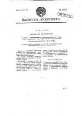 Катушка для трансформатора (патент 5872)