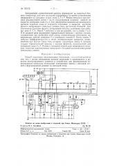 Способ получения наносекундных импульсов (патент 122172)