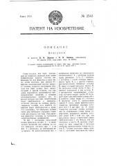 Форсунка (патент 2543)