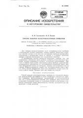 Способ заварки электровакуумных приборов (патент 124038)