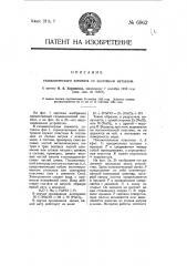 Гальванический элемент со щелочным металлом (патент 6962)