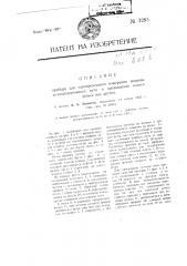 Прибор для одновременного измерения ширины железнодорожного пути и превышения одного рельса над другим (патент 3283)