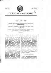 Способ изготовления алюминиевого экрана для кинематографа (патент 1940)