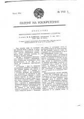 Водоподъемное закрытое колодезное устройство (патент 1702)