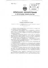 Способ сжижения газов (патент 119539)