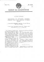 Приспособление для изготовления деревянного узорчатого багета путем выжигания на брусках рисунка (патент 2654)