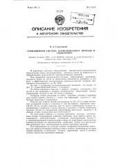 Совмещенная система кормонавозного прохода в свинарнике (патент 120986)