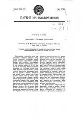 Рельсовое стыковое скрепление (патент 7318)