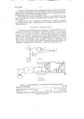 Устройство для нанесения марок времени на сейсмограммы при перезаписи сейсмических колебаний с магнитных пленок (патент 122293)
