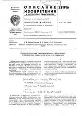 Способ получения дичетвертичных аммониевых производных алкил(или арил)трисульфидов (патент 291916)