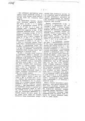 Рельсовое скрепление (патент 946)