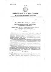 Система регулирования возбуждения синхронного генератора (патент 120583)