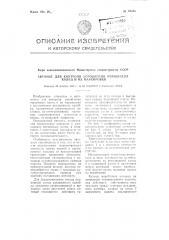Автомат для контроля коробления поршневых колец и их маркировки (патент 93535)